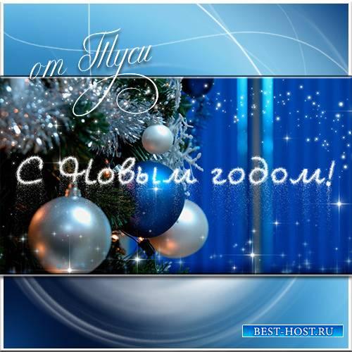 Переливы новогодних шаров - Футаж