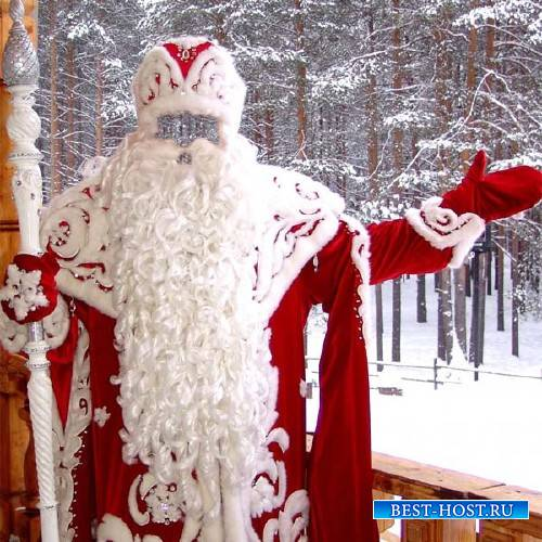 Шаблон psd - Дед Мороз с посохом