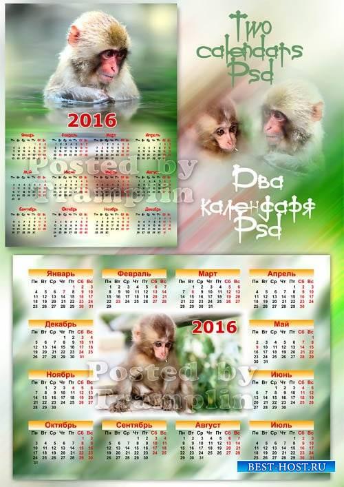 Настенные календари 2016 – Год обезьяны