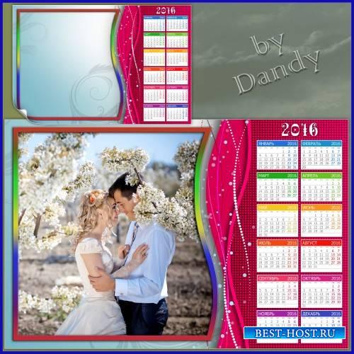 Календарь на 2016 год - Счастливы вдвоем