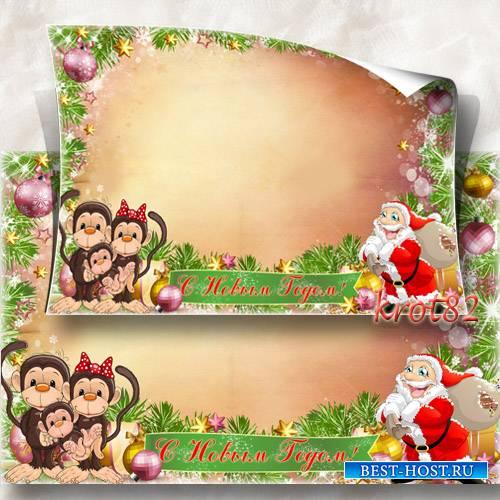Новогодняя рамка для детского сада с Дедом Морозом и семейством обезьянок – ...