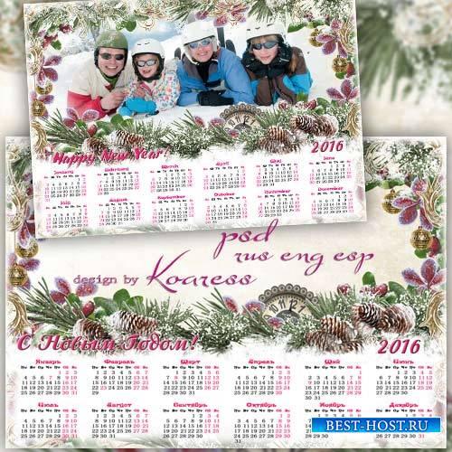 Праздничный календарь-рамка на 2016 год - Новогоднее поздравление