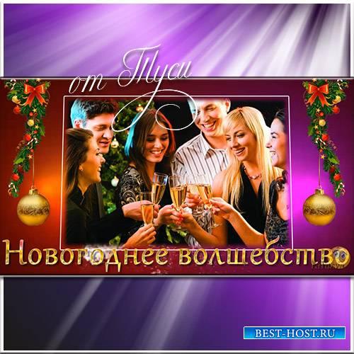 Новогоднее волшебство - Проект ProShow Producer
