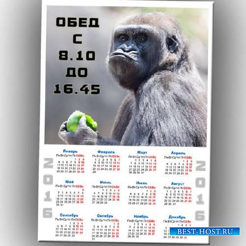 Календарь 2016 - У нас обед