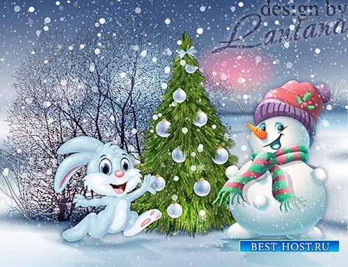 PSD исходник - Снеговик в лесу гулял, мимо заяц пробегал