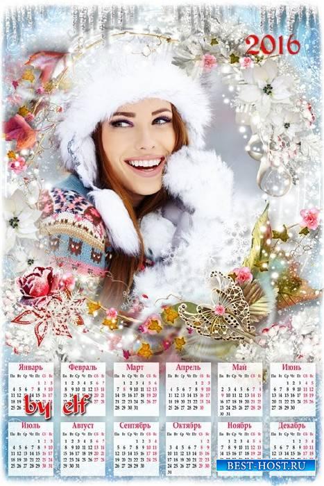 Календарь для фото 2016 - Вот и выпал первый снег