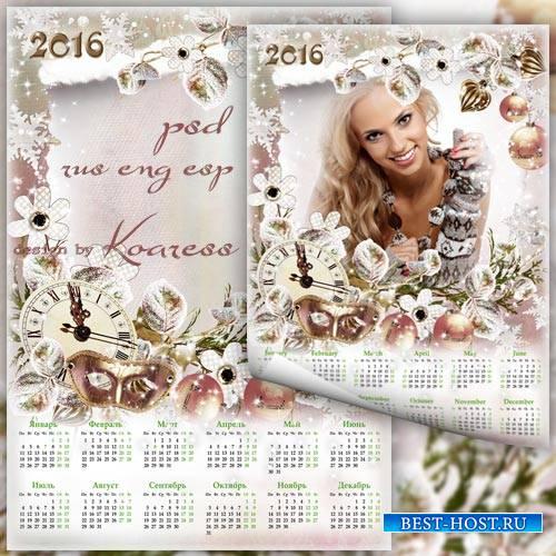 Календарь на 2016 год с вырезом для фотошопа - Пусть сбудутся желания когда ...
