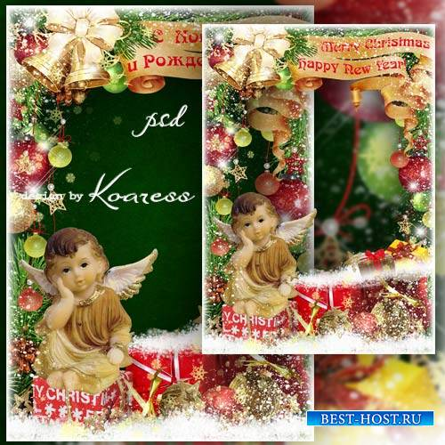 Рождественская поздравительная фоторамка - Ангел и снегопад