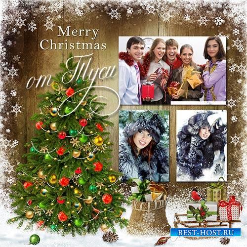 Пусть добрейший Дед Мороз мечты исполнит без хлопот - Рамка для фото