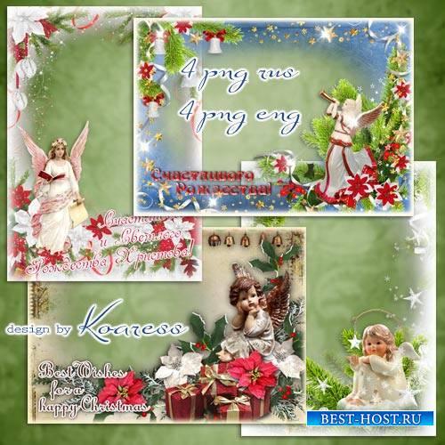 Набор поздравительных открыток с рамками для фотошопа - Счастливого Рождест ...