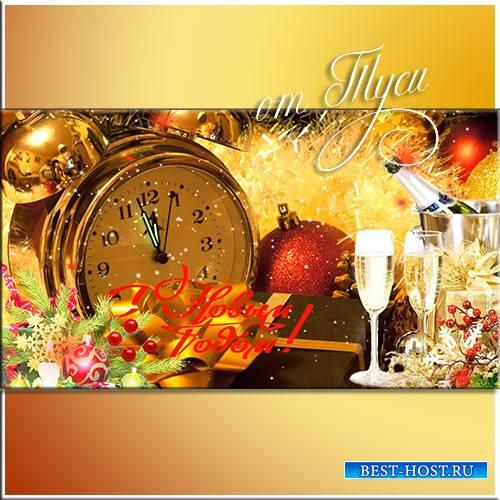 Новогодний футаж - Часы уже двенадцать бьют
