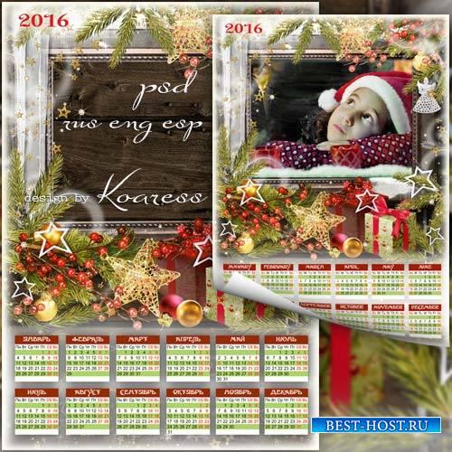 Рождественский календарь с рамкой для фото на 2016 год - Искры волшебства