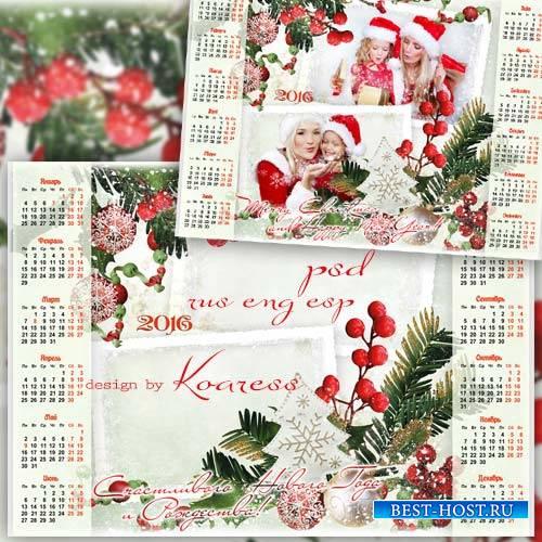 Праздничный календарь с вырезом для фото на 2016 год - Поздравляем с Новым  ...
