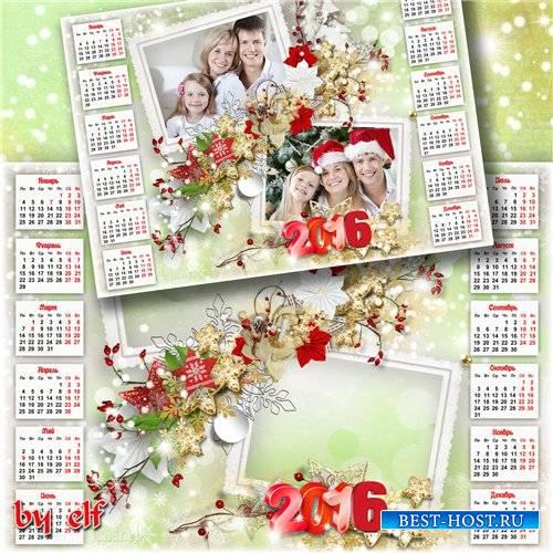 Семейный календарь 2016 для фото - Мы Рождество наивно ждем, по-детски