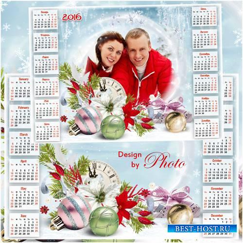 Календарь с рамкой для фото на 2016 год - Здравствуй, праздник новогодний