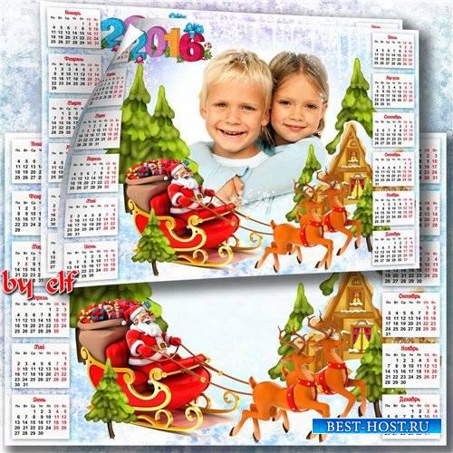 Новогодний календарь-рамка на 2016 год - Спешит на ёлку Дед Мороз