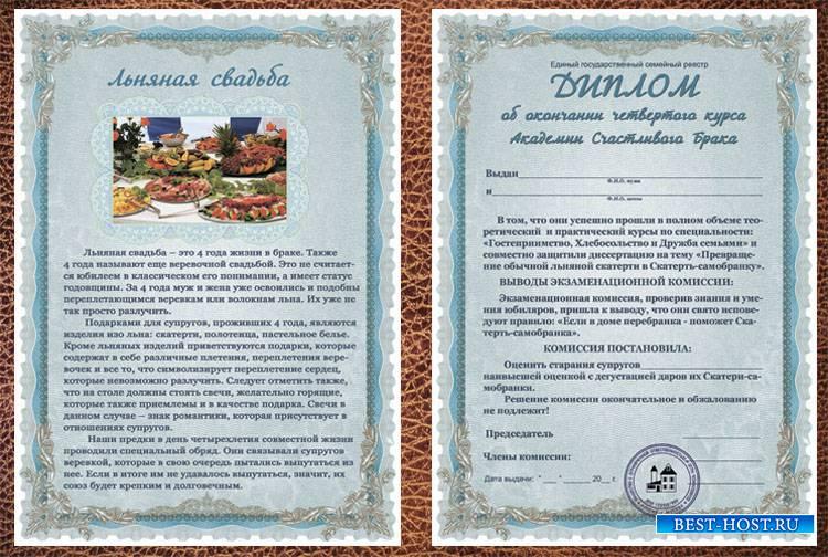 Шаблоны Грамот Дипломов Сертификатов для поздравления и  Шуточный диплом для юбилея Льняная свадьба Четвертый год