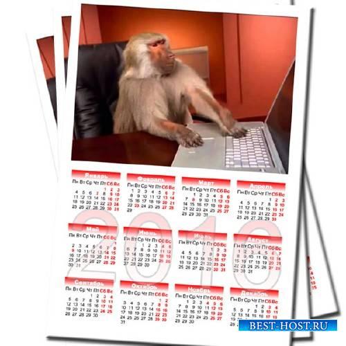 Настенный календарь - Начальник работает