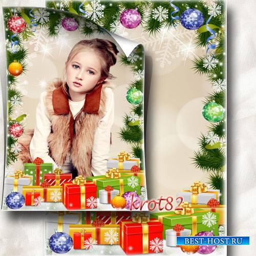 Новогодняя рамка с подарками – Любимый праздник Новый год