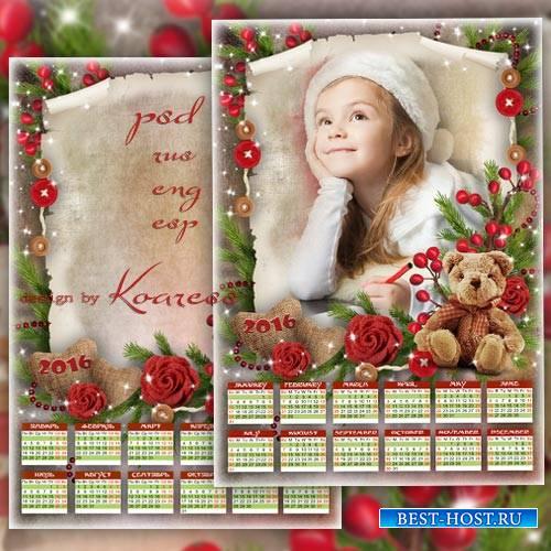 Календарь-фоторамка на 2016 год - Сказку дарит Новый Год