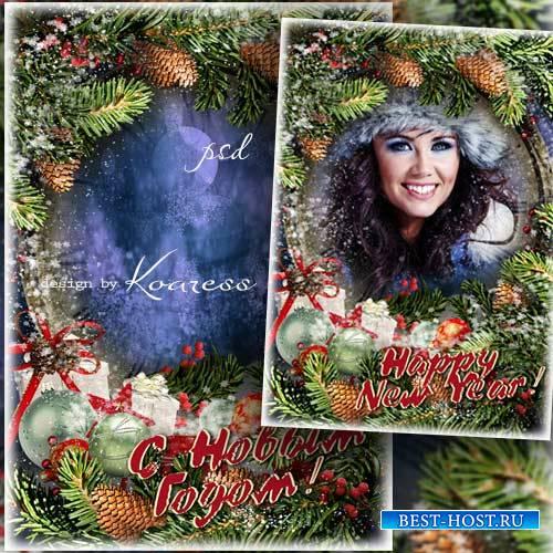 Поздравительная рамка для фото - Закружит, заворожит праздник новогодний
