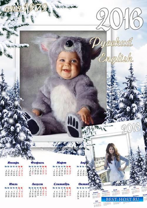 Календарь для фотошопа – Зимний лес