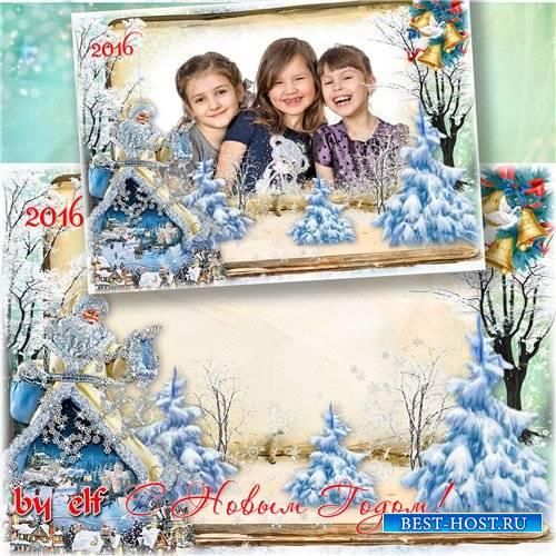 Новогодняя рамка для фото - Стучится в двери Новый год, часы двенадцать бью ...