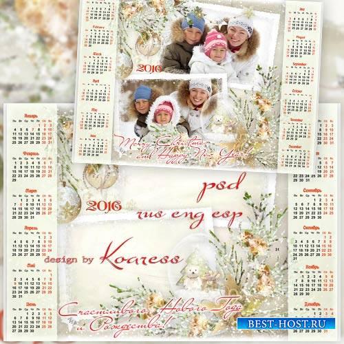 Праздничный календарь с рамкой для фото на 2016 год - Серебристый снег круж ...