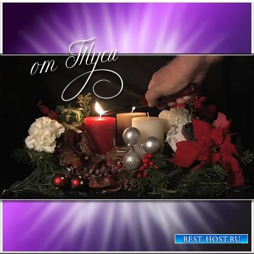 Я зажигаю свечи в Новый Год - Футаж