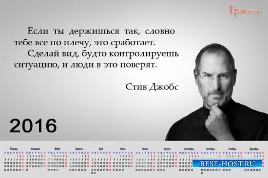 Календарь на 2016 год - Мудрые мысли