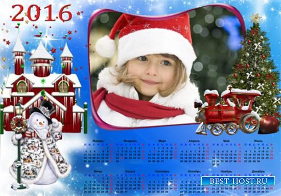 Календарь - рамка на 2016 год – Паровозик с подарками