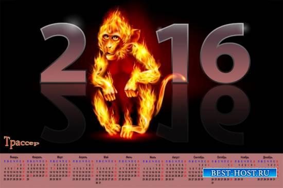 Шуточный настенный календарь на 2016 год – Огненная обезьяна
