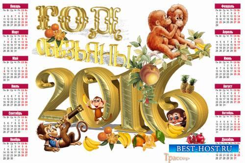 уточный календарь на 2016 год - Мои милые обезьянки