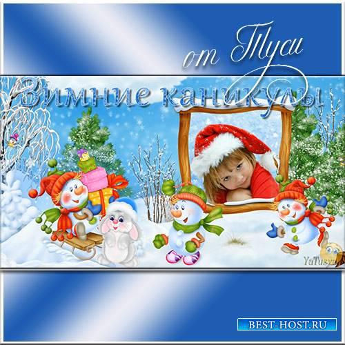 Зимние каникулы - Детский Проект ProShow Producer