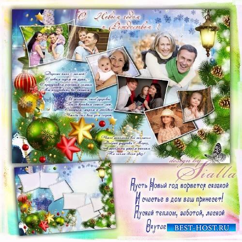 Новогодний фотоколлаж для 7 фото - Рождественские семейные праздники