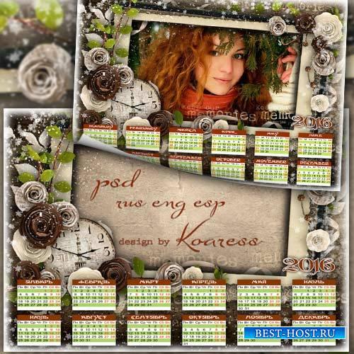 Романтический календарь-рамка на 2016 год - Теплые воспоминания