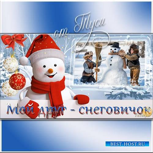 Весёлый снеговик - Детский Проект ProShow Producer