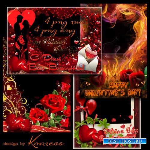 Роматические png рамки для фото к дню Всех Влюбленных