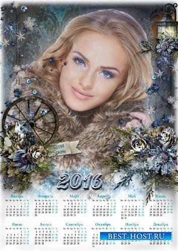 Календарь-фоторамка на 2016 год - Зимний пейзаж