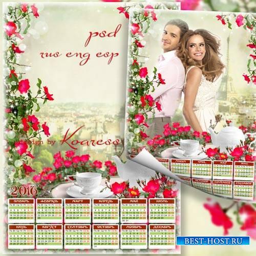 Календарь-рамка для фото на 2016 год - Романтическое путешествие