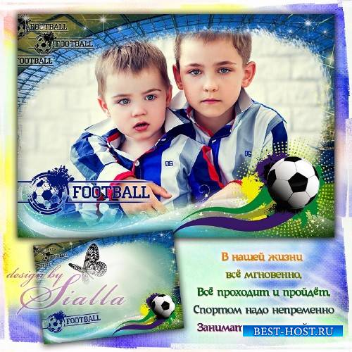 Рамочка спортивная для фотошопа -  Мы футболисты