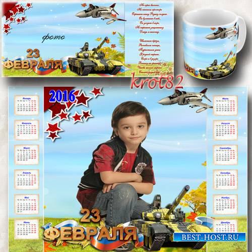 Праздничный календарь с танком и самолетом для мальчика и шаблон для кружки ...