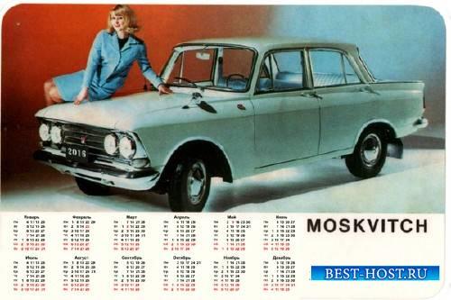 Календарь 2016 - Советский календарь на новый лад