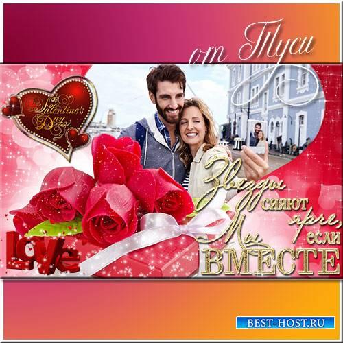 Пусть любовь вас согревает - Романтическая рамка