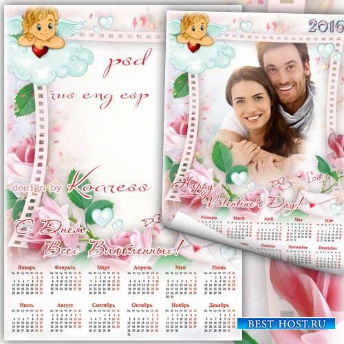 Календарь на 2016 год с рамкой для фото к дню Святого Валентина - С Днем Вс ...