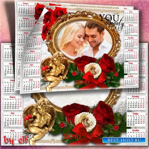 Романтический календарь 2015 с вырезом для фото - Ты - рядом, и все прекрас ...