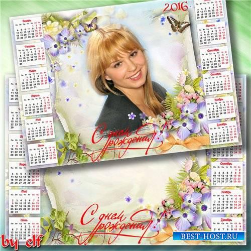 Календарь 2016 с вырезом для фото - С Днем Рождения