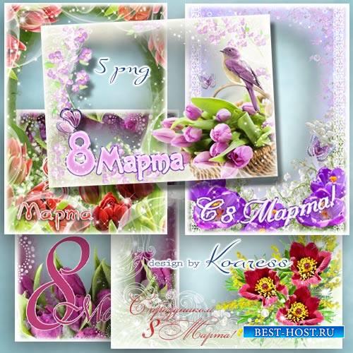 Праздничные рамки для фото-открытки к 8 Марта