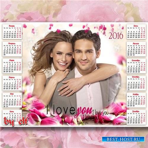 Романтический календарь 2016 - Пускай сердца стучать не устают, друг другу  ...