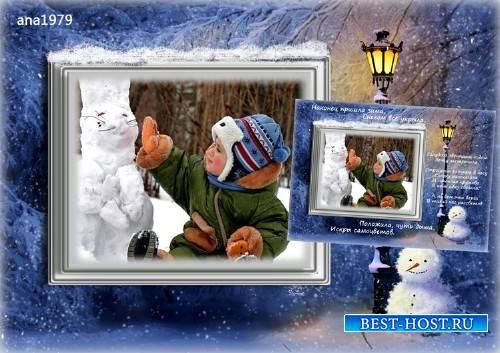 Рамка для фотошопа – Наконец пришла зима